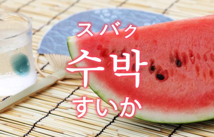 「すいか」を韓国語では?果物のスイカが好きです