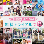 U-NEXT(ユーネクスト)で見放題のおすすめ韓国ドラマ!最新作を無料で視聴する方法