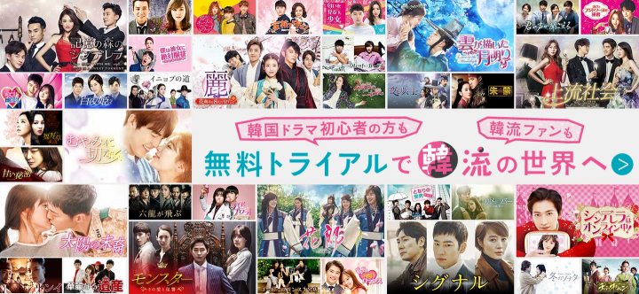 韓国ドラマの最新作を無料で視聴する方法!韓ドラ見放題があるおすすめサイト