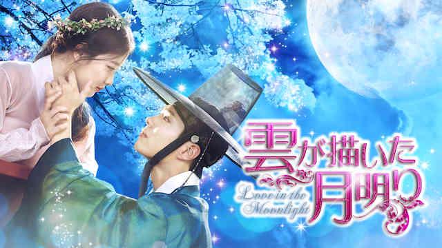 雲が描いた月明かり U-NEXT(ユーネクスト)おすすめ韓国ドラマ