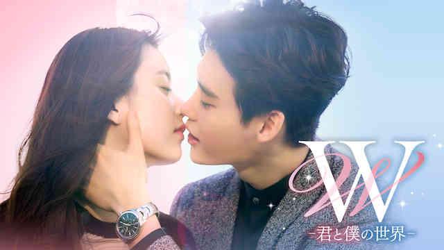 W -君と僕の世界- U-NEXT(ユーネクスト)おすすめ韓国ドラマ