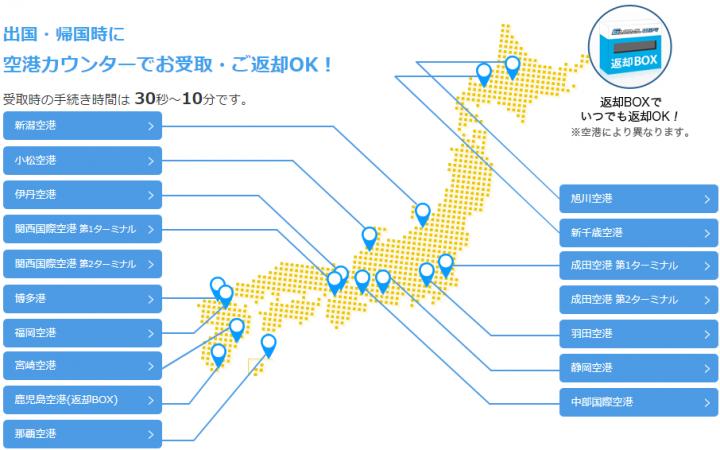 日本からWiFiをレンタルしていく