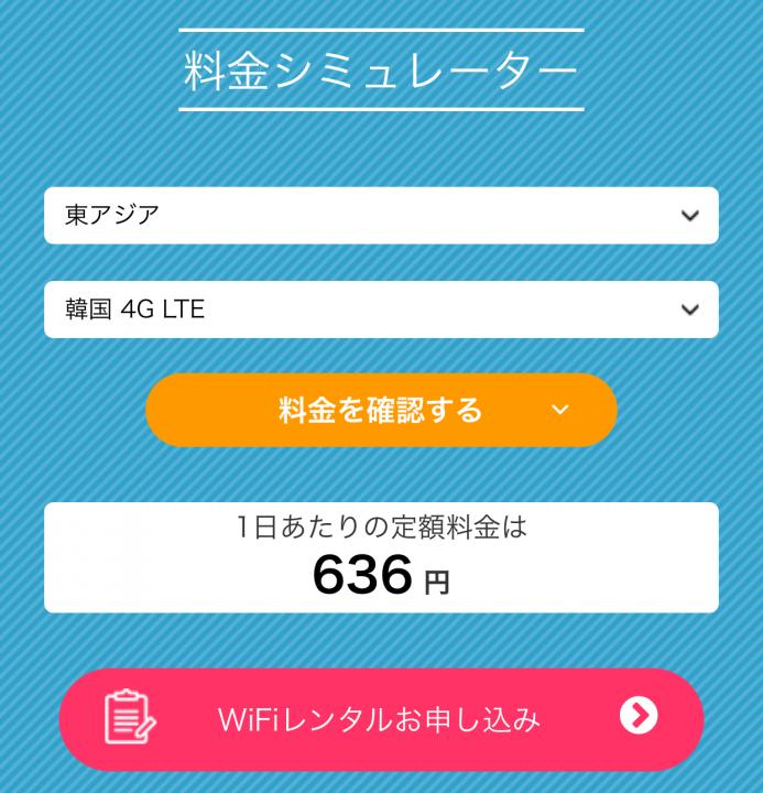 WiFiレンタル料金