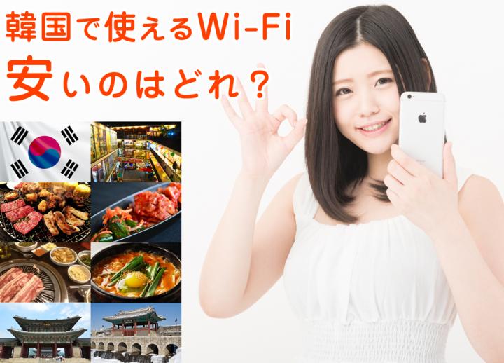 韓国で使えるWiFi安いのはどれ?レンタルすべきおすすめのベスト1