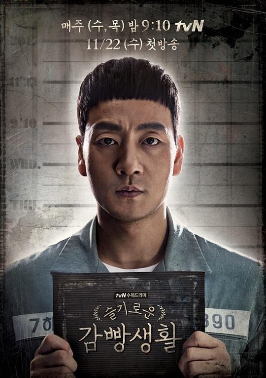 「賢い監房生活」主演のパク・ヘス(박해수)