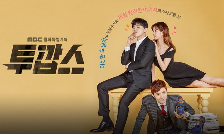 チョ・ジョンソク&Girl's Day ヘリ主演の「トゥー・カップス」- 2017年おすすめ韓国ドラマ
