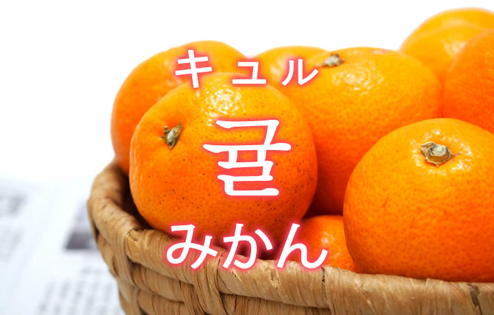 「みかん」を韓国語では?果物のミカンが好きです