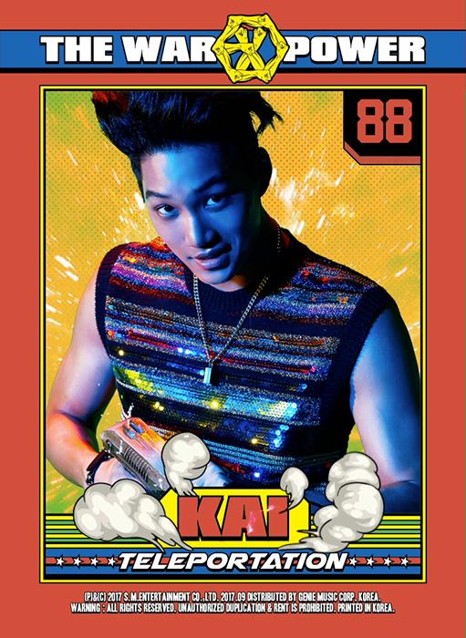 KAI(カイ)を韓国語では?