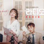 「ラジオロマンス」1話ハイライト映像まとめ!Highlight ユン・ドゥジュン&キム・ソヒョン主演ドラマ
