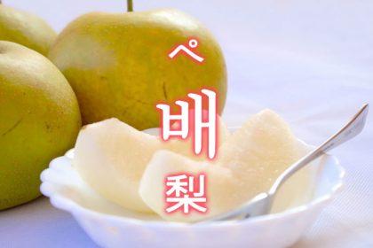 「梨(なし)」を韓国語では?果物の梨が好きです