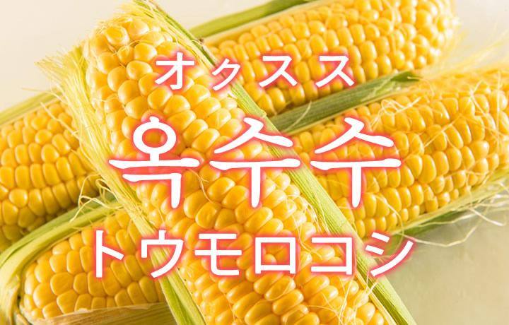「トウモロコシ」を韓国語では?野菜のとうもろこしが好きです