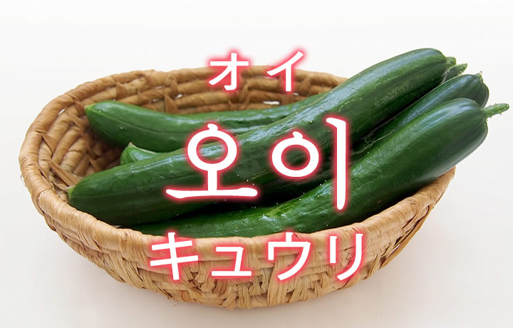 「キュウリ」を韓国語では?野菜の胡瓜(きゅうり)が好きです