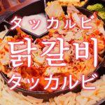 「タッカルビ」を韓国語では?美味しいダッカルビが食べたい!