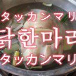 「タッカンマリ」を韓国語では?美味しいタッカンマリが食べたい!