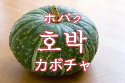 「カボチャ」を韓国語では?野菜の南瓜(かぼちゃ)が好きです