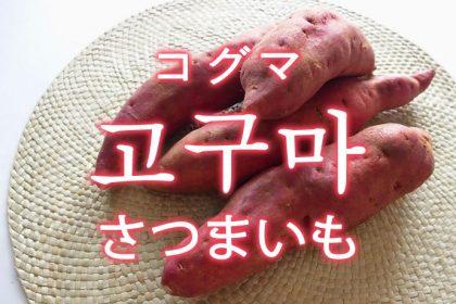 「さつまいも」を韓国語では?野菜のサツマイモが好きです