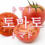 「トマト」を韓国語では?野菜のトマトが好きです