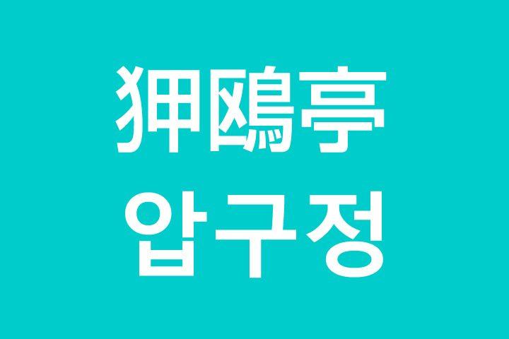「狎鴎亭(アックジョン)」を韓国語では?私は狎鴎亭に行きたいです