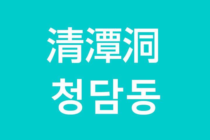「清潭洞(チョンダムドン)」を韓国語では?私は清潭洞に行きたいです