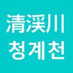 「清渓川(チョンゲチョン)」を韓国語では?私は清渓川に行きたいです