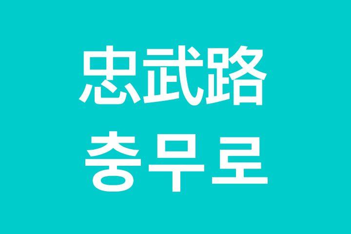 「忠武路(チュンムロ)」を韓国語では?私は忠武路に行きたいです