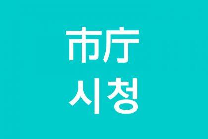 「市庁(シチョン)」を韓国語では?私は市庁に行きたいです
