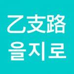 「乙支路(ウルチロ)」を韓国語では?私は乙支路に行きたいです