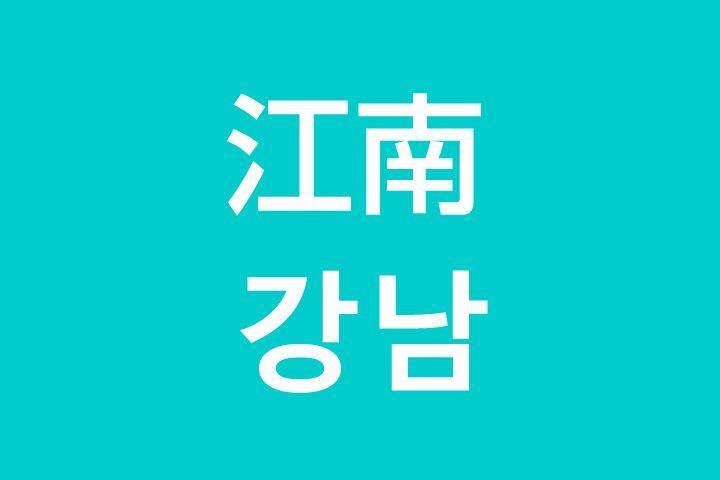 「江南(カンナム)」を韓国語では?私は江南に行きたいです