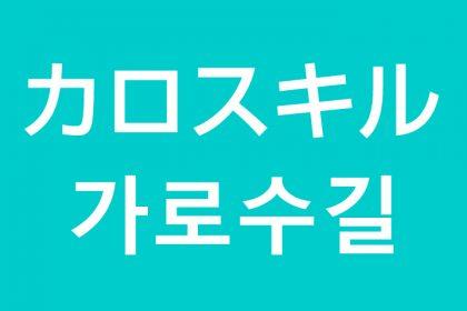 「カロスキル」を韓国語では?私はカロスキル(街路樹通り)に行きたいです