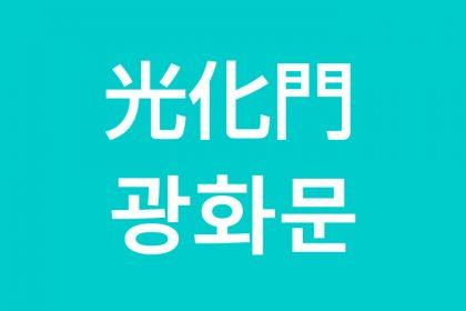 「光化門(クァンファムン)」を韓国語では?私は光化門に行きたいです