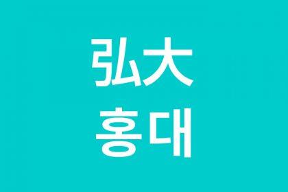 「弘大(ホンデ)」を韓国語では?私は弘大に行きたいです