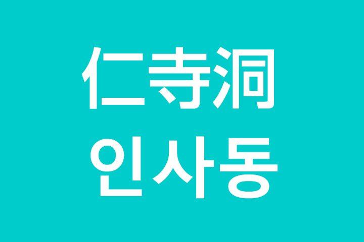 「仁寺洞(インサドン)」を韓国語では?私は仁寺洞に行きたいです