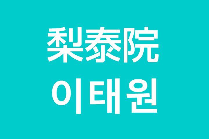 「梨泰院(イテウォン)」を韓国語では?私は梨泰院に行きたいです
