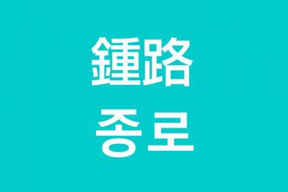「鍾路(チョンノ)」を韓国語では?私は鍾路に行きたいです