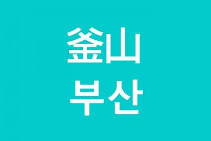 「釜山(プサン)」を韓国語では?私は釜山に行きたいです
