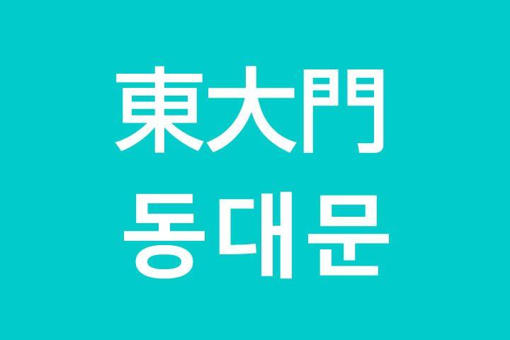 「東大門(トンデムン)」を韓国語では?私は東大門に行きたいです