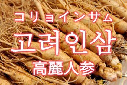 「高麗人参(こうらいにんじん)」を韓国語では?朝鮮人参が好きです