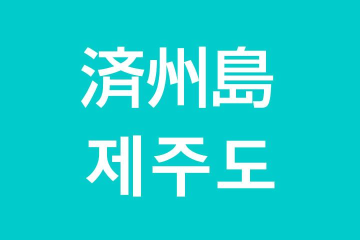 「済州島(ちぇじゅとう)」を韓国語では?私はチェジュ島に行きたいです