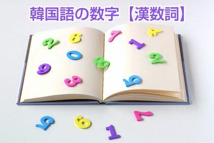 韓国語の数字【漢数詞】の読み方・数え方(お金、年月日、時間の分や秒など)