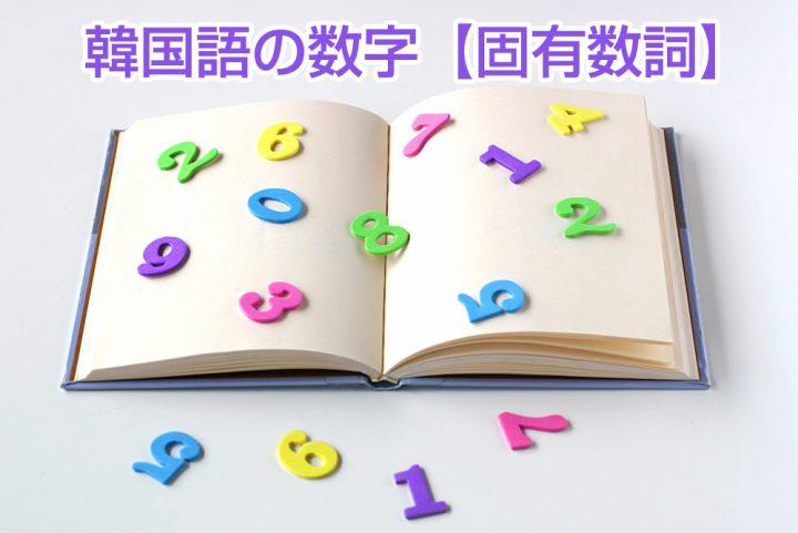 韓国語の数字【固有数詞】の読み方・数え方(年齢~歳、個数~つ、時間~時など)