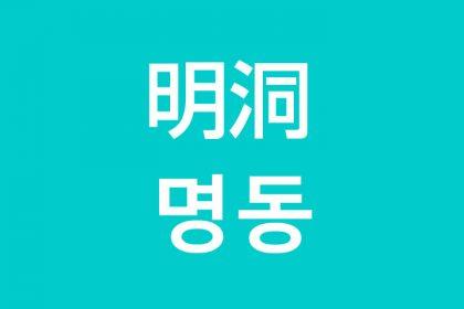 「明洞(ミョンドン)」を韓国語では?私は明洞に行きたいです