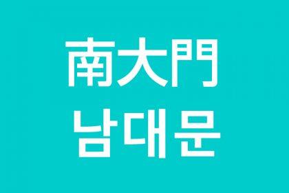 「南大門(ナンデムン)」を韓国語では?私は南大門に行きたいです