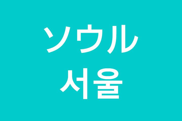 「ソウル」を韓国語では?私はソウルに行きたいです