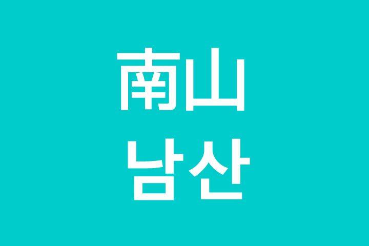 「南山(ナムサン)」を韓国語では?私は南山に行きたいです