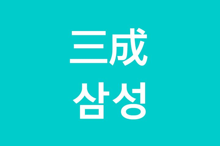 「三成(サムソン)」を韓国語では?私はCOEX(コエックス)に行きたいです