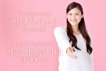 【韓国語で自己紹介】ハングル初心者でも簡単!挨拶から趣味まで