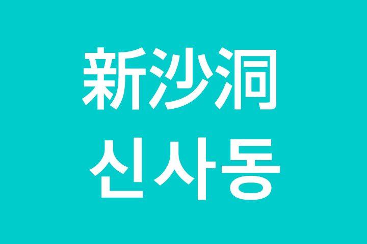 「新沙洞(シンサドン)」を韓国語では?私は新沙洞に行きたいです