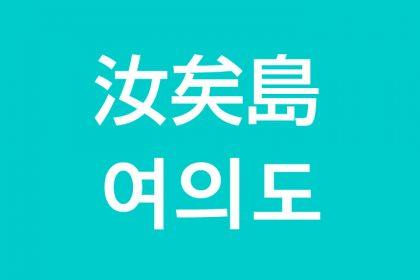 「汝矣島(ヨイド)」を韓国語では?私は汝矣島に行きたいです