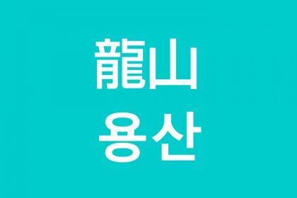 「龍山(ヨンサン)」を韓国語では?私は龍山に行きたいです