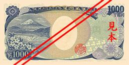 1000円裏面